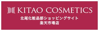 北尾化粧品部ショッピングサイト